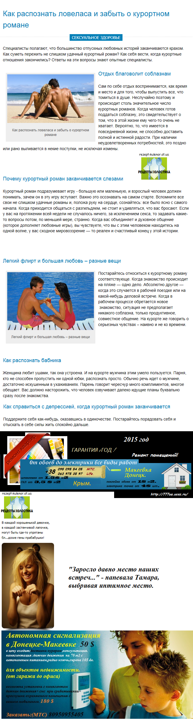 volosnya-tam-foto